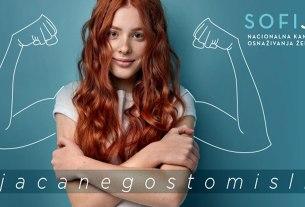 nacionalna kampanja osnaživanja žena sofija 2020