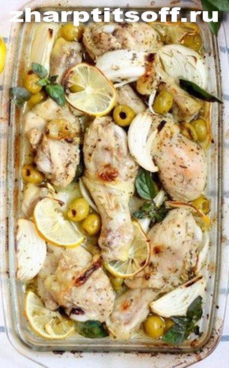 Голени птицы с оливками, цитрусом, базиликом