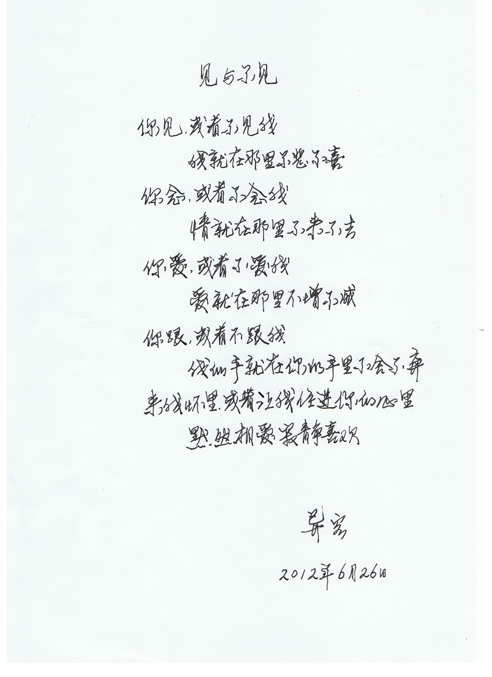 見與不見(硬筆書法參賽作品)-珍珠灣全球網-他鄉異客