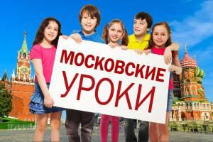 Экскурсии и туры по Москве