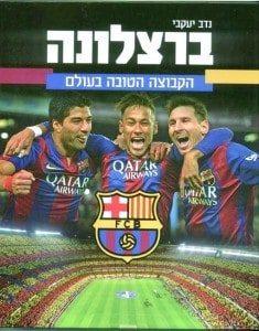 Image result for ברצלונה - הקבוצה הטובה ביותר בעולם /