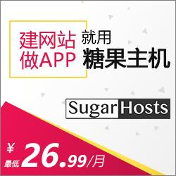 sugarhosts-ad-common-cn-250×250 – 國內外虛擬主機 VPS
