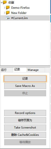 imacros使用方法技巧批量操作 imacros使用方法技巧批量操作 生活杂文