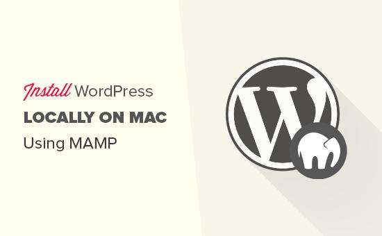 使用MAMP在Mac上本地安装WordPress