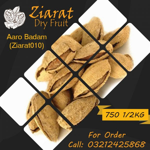 Aaro Badaam (Peach Almonds) – 500gm