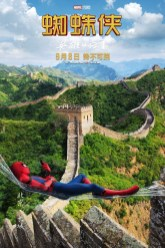 Spider-Man: Homecoming posters chinois3