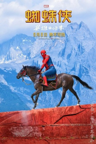 Spider-Man: Homecoming posters chinois7