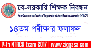 14th NTRCA Exam Preliminary Result 2017