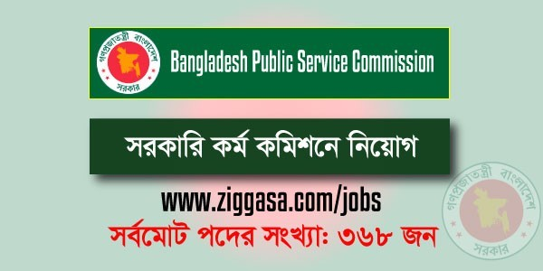 Public Service Commission Jobs