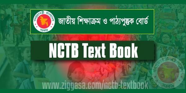 Textbook Pdf Nctb