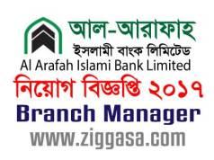 Islami Bank Job Circular 2017