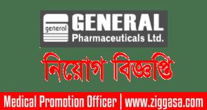 General Pharma Job Circular 2017