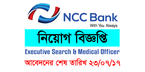 NCC Bank Job Circular 2017