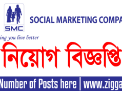 SMC Enterprise Job Circular 2017