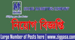 SMC Enterprise Job Circular 2017