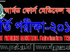 AFMC Admission Circular 2017
