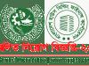 Agrani Bank and BHBFC job circular 2017