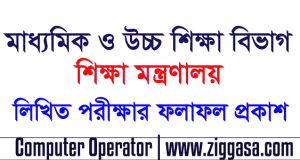 SHED Written Exam Result 2017