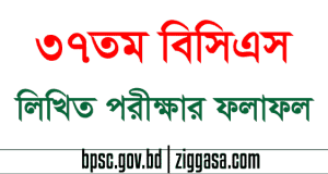 37th BCS Written Test Result 2017