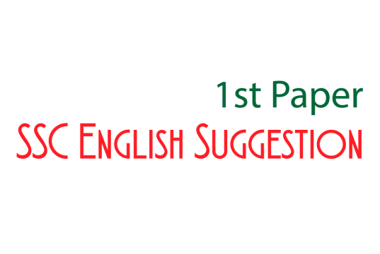 SSC English 1st Paper Suggestion 2021