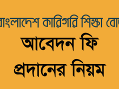 HSC Vocational HSC BM Admission Payment System 2020