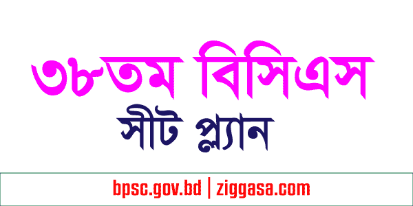 38th BCS Written Exam Seat Plan ziggasa