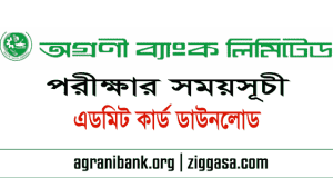 Agrani Bank MCQ Exam Date 2017