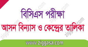 40th BCS Seat Plan 2019 Download pdf