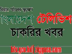 BTV Job Circular 2017