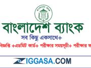 Bangladesh Bank eRecruitment