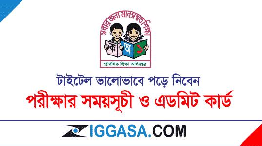 Primary School Teacher Exam Date and Admit Card 2019