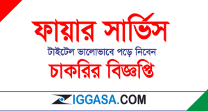 FSCD Job Circular- ziggasa.com