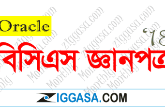 Oracle BCS Gyanpatro 2019 Download pdf