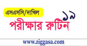 SSC Dakhil Exam Routine 2019