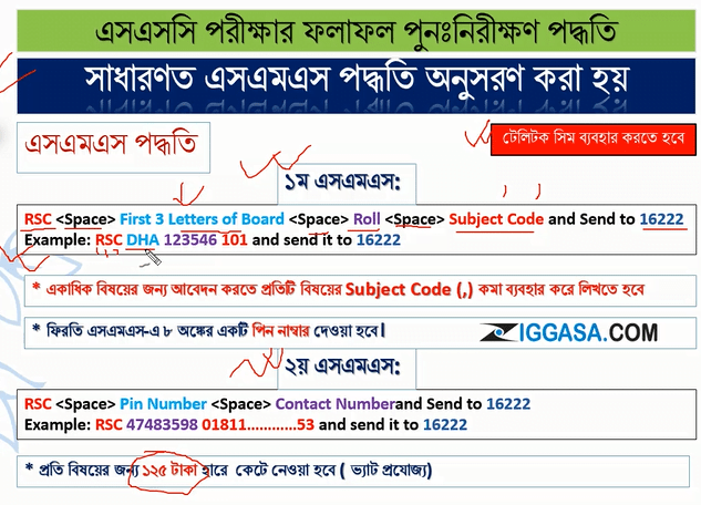 SSC Result Board Challenge Application Process 2018
