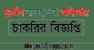 DDM Job Circular 2017