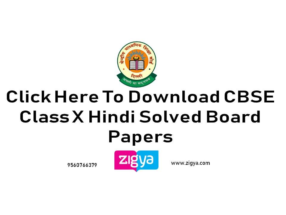 Click Here To Download CBSE Class X Hindi Solved Board Papers