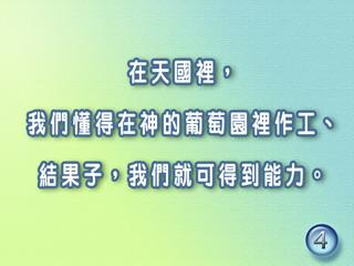 住棚節 ─ 神的國(10) 問答篇(3)如何得天國 - 信息分享 - 主日信息 - 錫安日報 2.0
