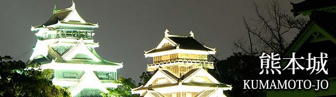 熊本城 | 旅遊景點 | 日本見聞錄