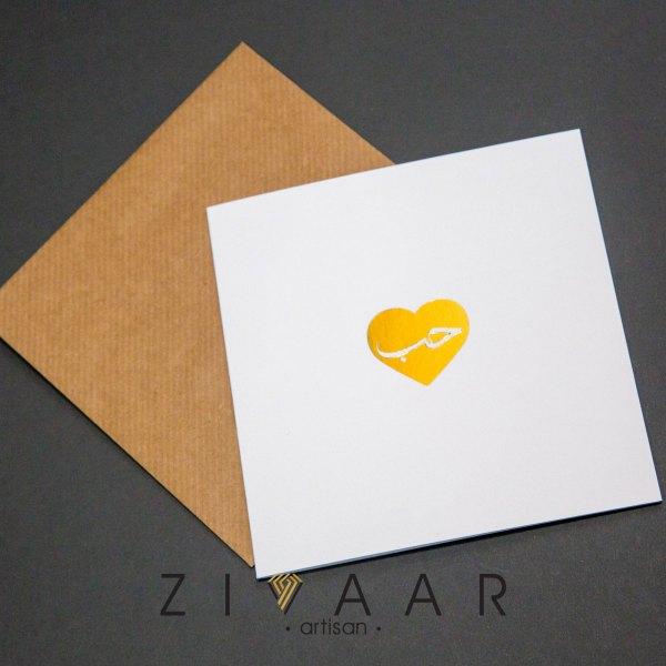 arabic love card anniversary valentines greeting card