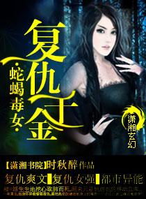 蛇蠍毒女-復仇千金 - 時秋醉 - 穿越小說 - 自在讀小說網