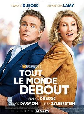 法國喜劇片大全_法國喜劇片在線觀看_法國喜劇片推薦 - 自在電影網