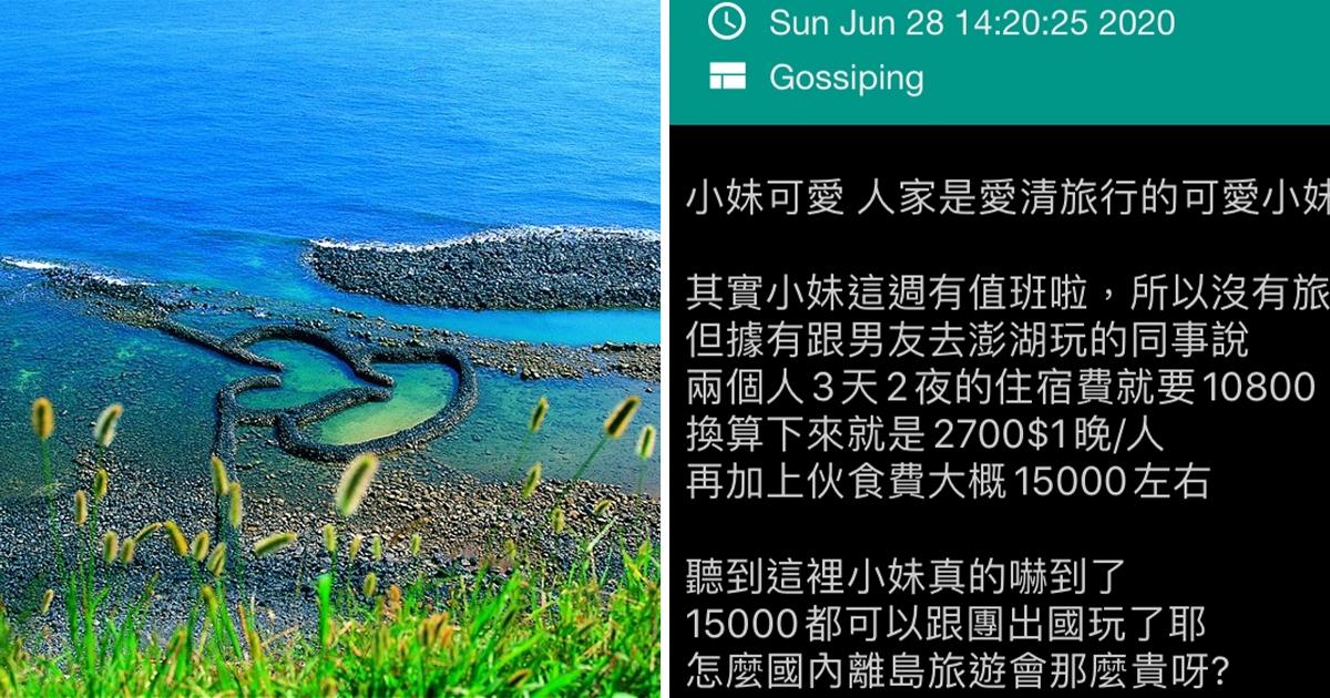 澎湖3天2夜就狂噴1.5萬! 她好奇「怎比出國還貴」網回:地點很關鍵 - 智活 Smarter Life