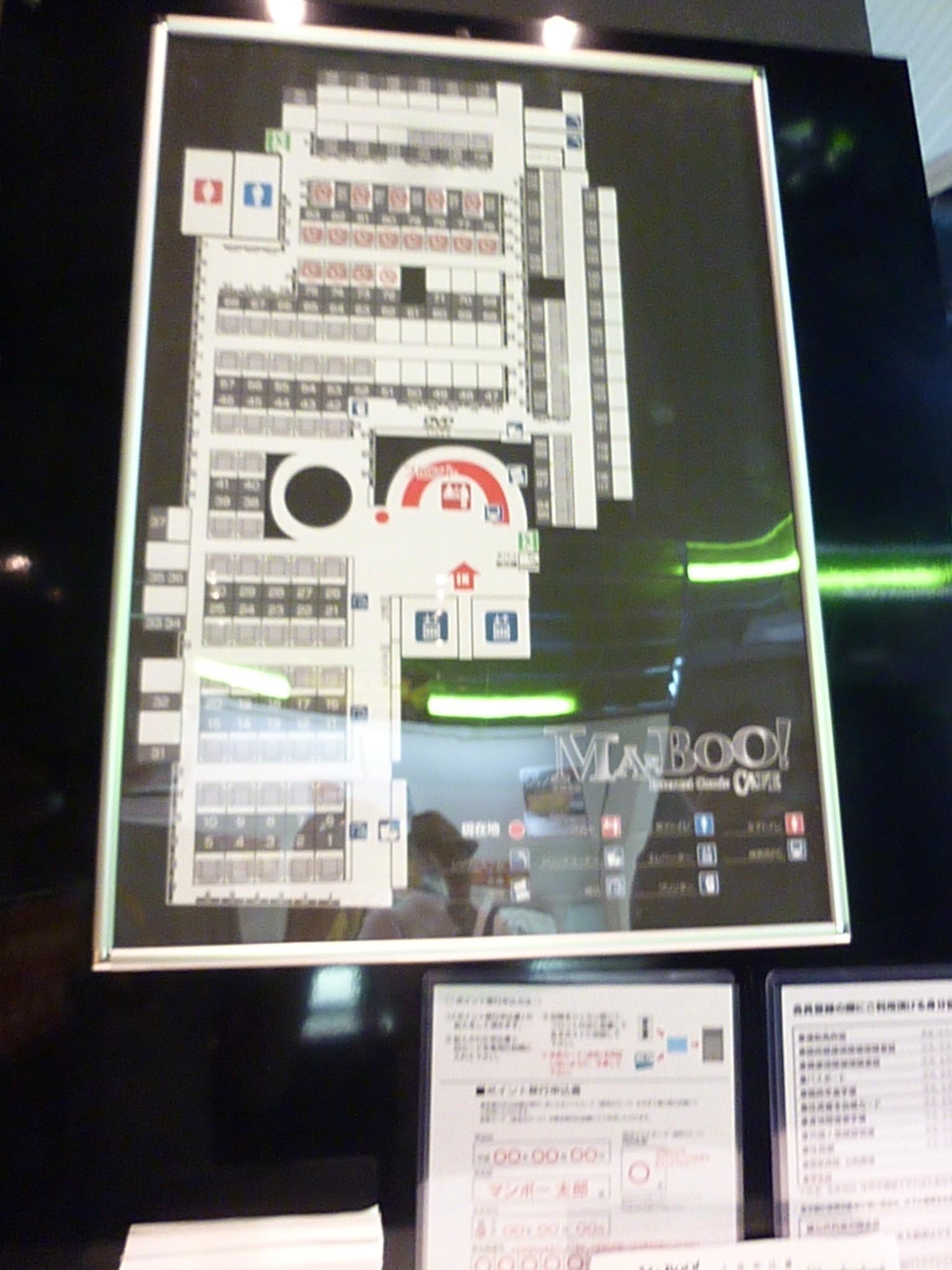 Internet Cafe de Tokio  ZocodeZococom
