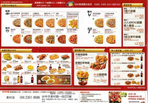[DM蒐集][披薩炸機][菜單MENU] 拿坡里 --- 披薩炸雞 - 臺中阿任的Joomla3網站