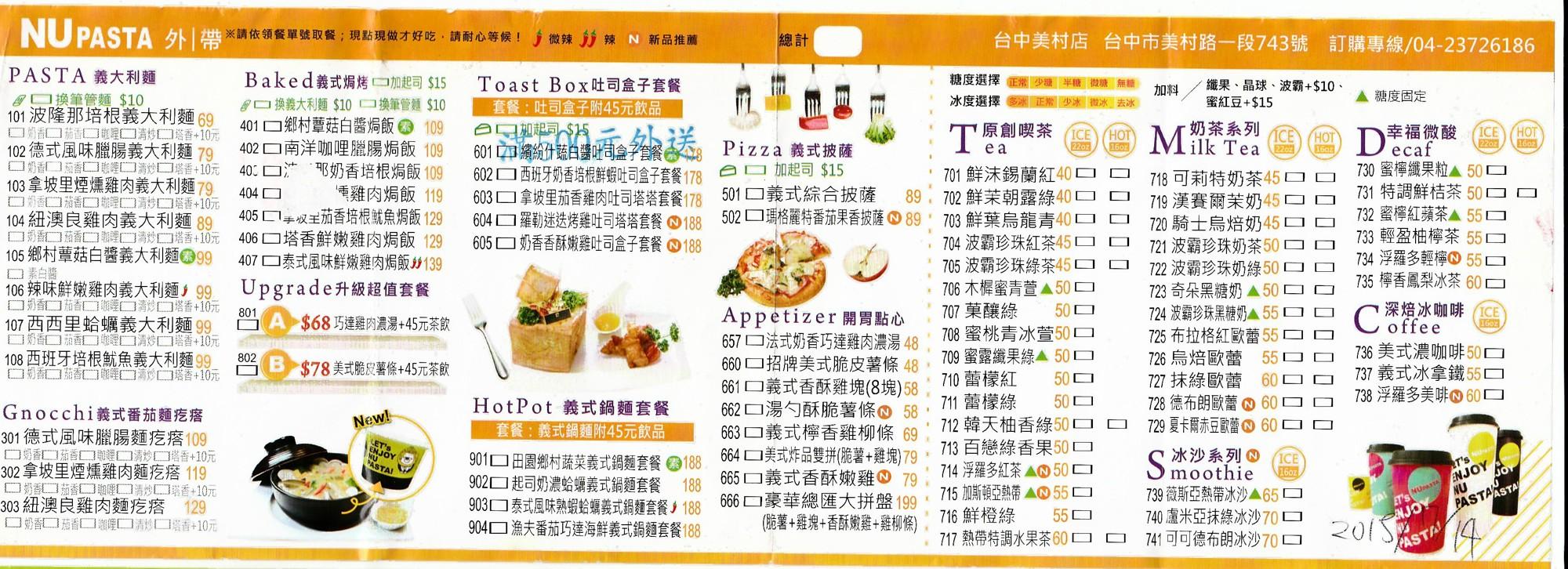 [餐廳][菜單][MENU][臺中] NU PASTA 義式杯麵領導品牌(2015年07月14日更新) - 臺中阿任的Joomla3網站