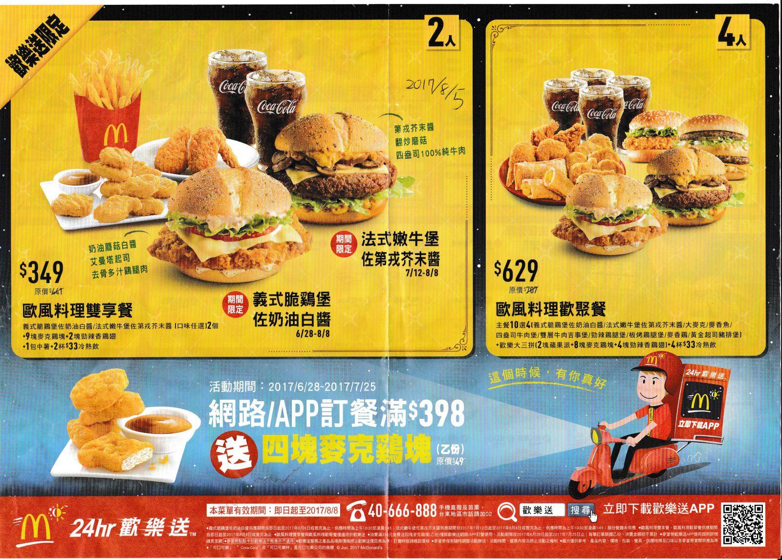[DM][菜單] 我的麥當勞DM蒐集區 - 臺中阿任的Joomla3網站
