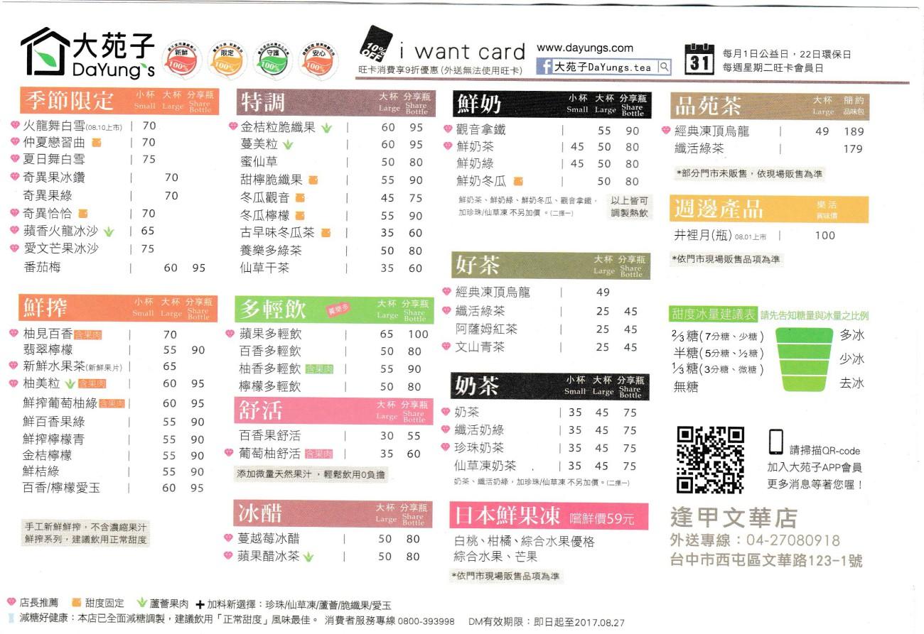 [臺中飲料][菜單MENU][DM] 大苑子 DaYung's --- 老牌手搖飲料專賣店 - 臺中阿任的Joomla3網站