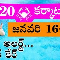 2020 Karkataka Rasi Phalalu | కర్కాటక రాశి జనవరి 16-31 రాశిఫలాలు | Cancer Horoscope 2020