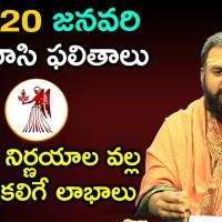 Kanya Rasi Phalalu 2020 | 2020 కన్య రాశి ఫలాలు | Aries Horoscope | #KanyaRashiTelugu | Y5TV